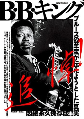 THE DIG Special Edition B・B・キング シンコー・ミュージックMOOK