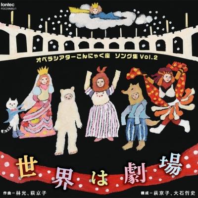 オペラシアターこんにゃく座ソング集第2集『世界は劇場』(2CD)