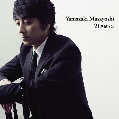 21世紀マン(20th anniversary ver.) (+DVD)