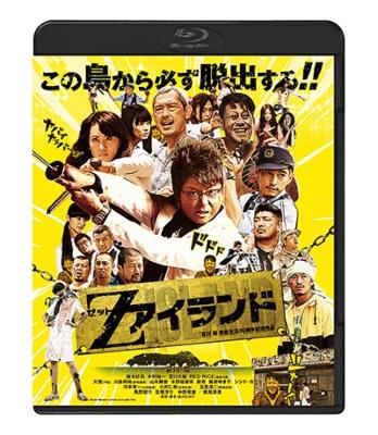 Zアイランド Blu-ray