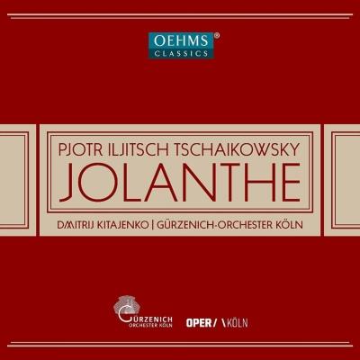 『イオランタ』全曲 キタエンコ&ギュルツェニヒ管、ゴロフネワ、ヴィノグラードフ、他(2014 ステレオ)(2CD)