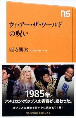 ウィ・アー・ザ・ワールドの呪い NHK出版新書