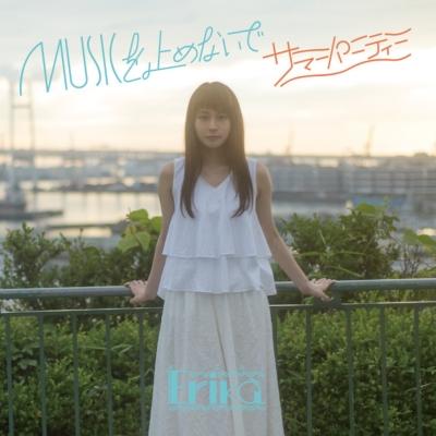 MUSICを止めないで / サマーパーティー 【HMV限定盤】