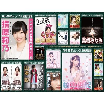 AKB48 41stシングル選抜総選挙〜順位予想不可能、大荒れの一夜〜&後夜祭〜あとのまつり〜【Blu-ray Disc8枚組】