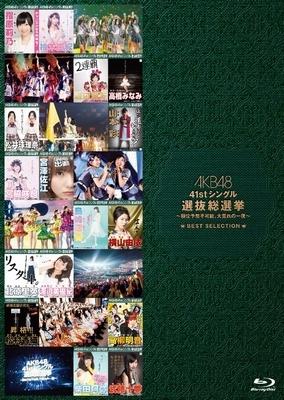 AKB48 41stシングル選抜総選挙〜順位予想不可能、大荒れの一夜〜BEST SELECTION 【Blu-ray】
