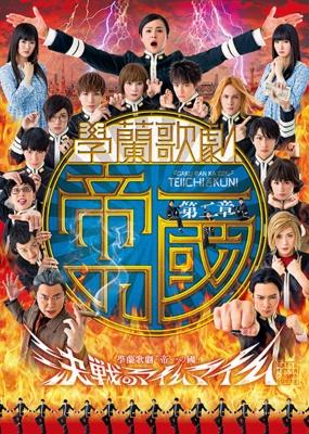 【第二章】 學蘭歌劇 『帝一の國』 -決戦のマイムマイム-