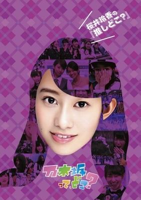 桜井玲香の『推しどこ?』(DVD)