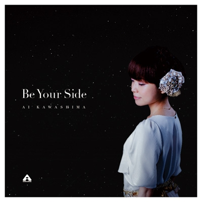 Be Your Side (+DVD)初回生産限定盤