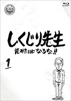 しくじり先生 俺みたいになるな!! Blu-ray 第1巻