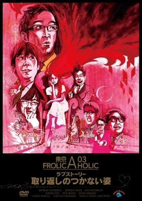 東京03 FROLIC A HOLIC ラブストーリー 取り返しのつかない姿