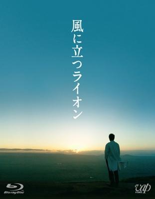 風に立つライオン Blu-ray