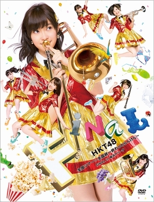 HKT48全国ツアー〜全国統一終わっとらんけん〜FINAL in 横浜アリーナ 【DVD 6枚組】