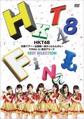HKT48全国ツアー〜全国統一終わっとらんけん〜FINAL in 横浜アリーナBEST SELECTION 【DVD】