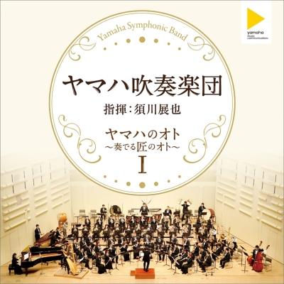 Reed Armenian Dances Part I, Respighi Feste Romane, Gershwin Variations on I Got Rhythm, etc : Nobuya Sugawa / Yamaha Symphonic Band