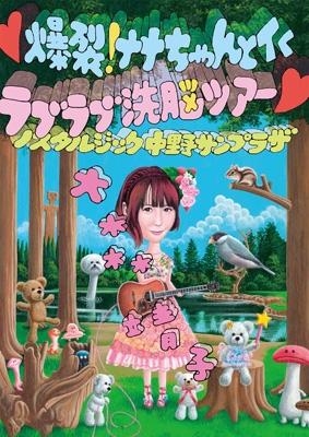 爆裂!ナナちゃんとイくラブラブ洗脳ツアー 〜ノスタルジック中野サンプラザ〜(DVD)
