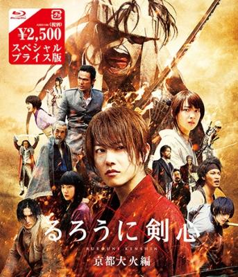 るろうに剣心 京都大火編 スペシャルプライス版 Blu-ray