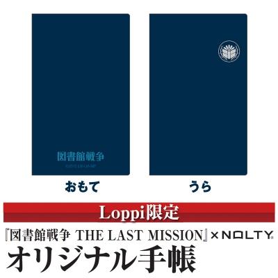 オリジナル手帳 『図書館戦争』×NOLTY 【Loppi限定】/ 『図書館戦争 THE LAST MISSION』