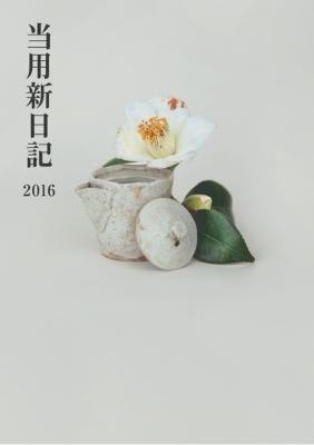 (1)中型当用新日記 2016年日記