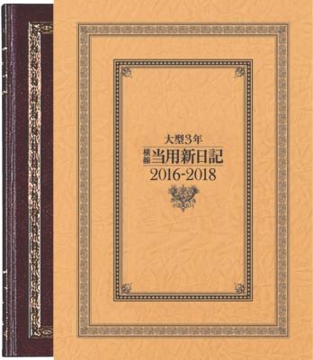 (15)大型3年横線当用新日記 2016年日記
