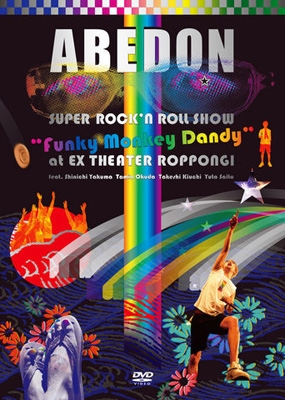 """SUPER ROCK'N ROLL SHOW """"Funky Monkey Dandy"""" at EX THEATER ROPPONGI"""