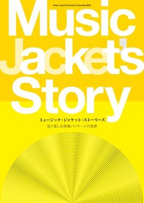 【限定版】 ミュージック・ジャケット・ストーリーズ: 見て楽しむ特殊パッケージの世界