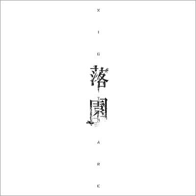 落園 (+DVD)【A type】
