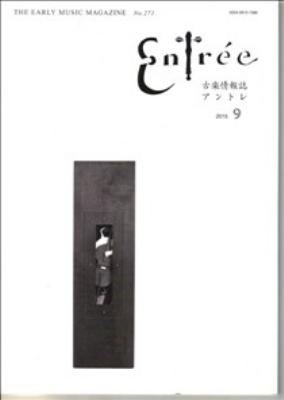 古楽情報誌アントレ 2015年9月号 Vol.271