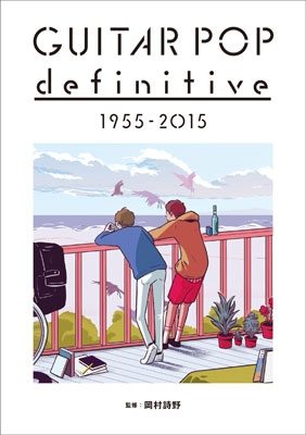 Guitar Pop Definitive 1955-2015