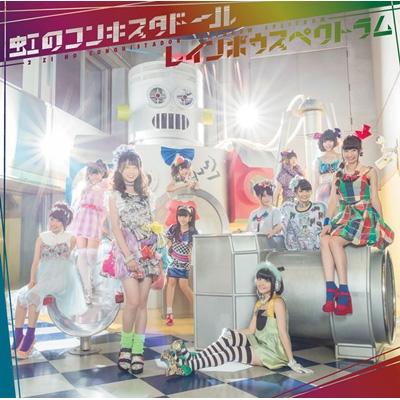 レインボウスペクトラム 【CD+DVD「初回限定盤」スリーブ仕様 】