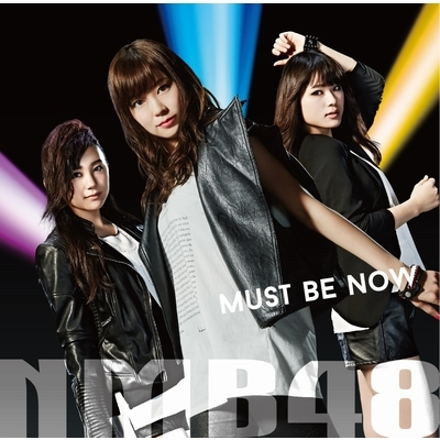Must be now (+DVD)【限定盤Type-C】