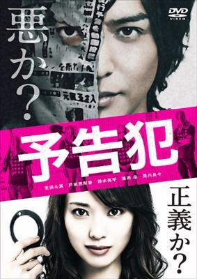 映画 「予告犯」 【通常版】 DVD