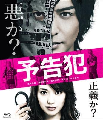 映画 「予告犯」 【通常版】 Blu-ray