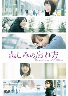悲しみの忘れ方 Documentary of 乃木坂46 DVD スペシャル・エディション (2枚組)