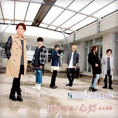 Refrain / 心灯-こころび-(A)