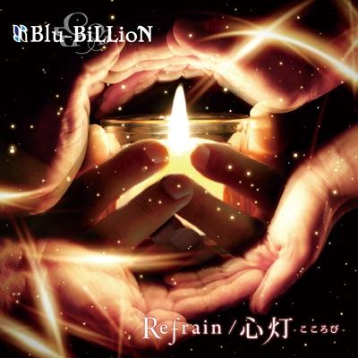 Refrain / 心灯-こころび-(B)