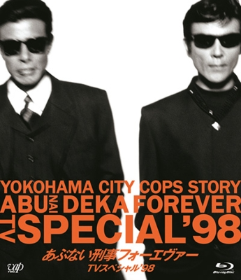 あぶない刑事フォーエヴァーTVスペシャル'98 スペシャルプライス版