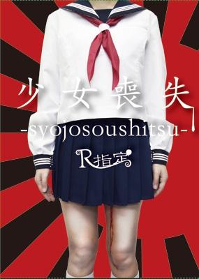 少女喪失-syojosoushitsu-(2CD+DVD)【完全限定盤:TYPE A】