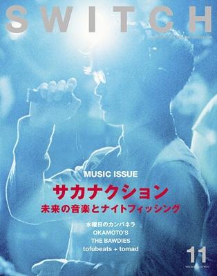 SWITCH Vol.33 No.11 サカナクション 未来の音楽とナイトフィッシング