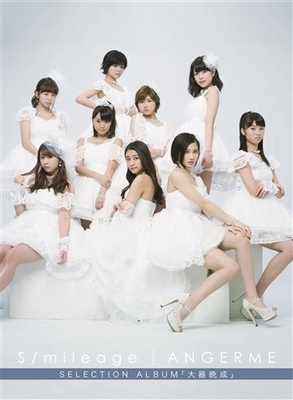 S/mileage / ANGERME SELECTION ALBUM『大器晩成』 (+DVD)【初回生産限定盤B】