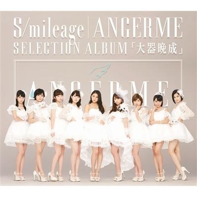 S/mileage / ANGERME SELECTION ALBUM『大器晩成』 【通常盤】