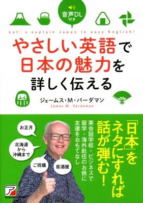 やさしい英語で日本の魅力を詳しく伝える 音声DL付き アスカカルチャー