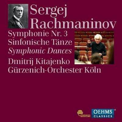 交響曲第3番、交響的舞曲 キタエンコ&ケルン・ギュルツェニヒ管弦楽団