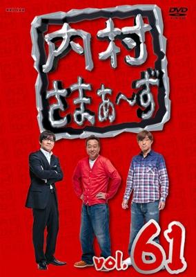内村さまぁ〜ず vol.61