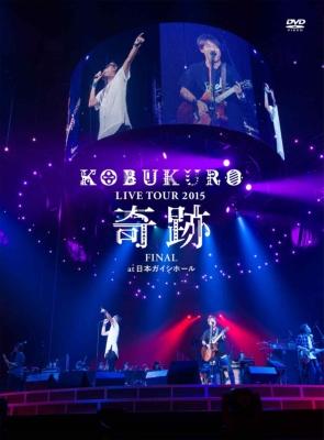 "KOBUKURO LIVE TOUR 2015 ""奇跡"" FINAL at 日本ガイシホール 【初回盤】(DVD)"