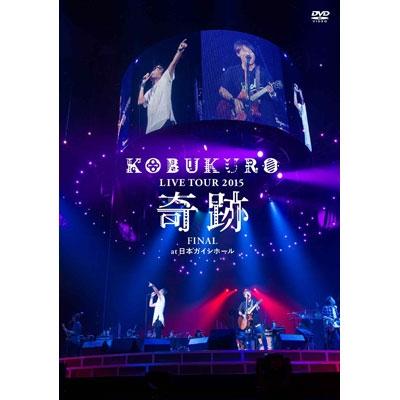 "KOBUKURO LIVE TOUR 2015 ""奇跡"" FINAL at 日本ガイシホール (DVD)"