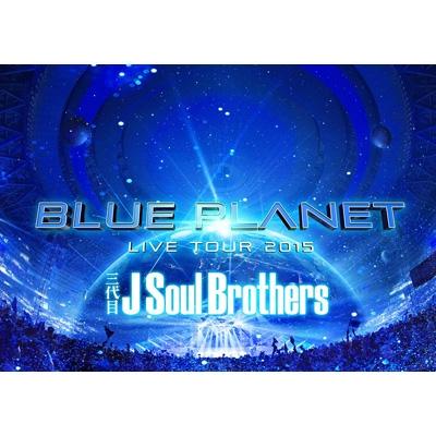 三代目 J Soul Brothers LIVE TOUR 2015 「BLUE PLANET」 《+スマプラ》(Blu-ray)【初回限定盤】