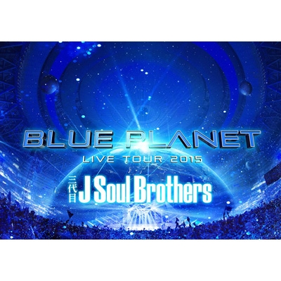 三代目 J Soul Brothers LIVE TOUR 2015 「BLUE PLANET」 《+スマプラ》(Blu-ray)