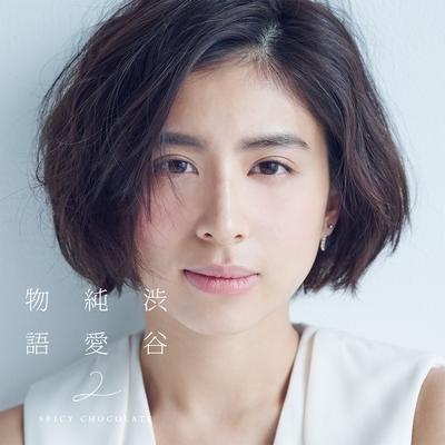 渋谷純愛物語2 【初回限定盤】
