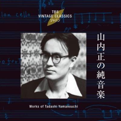 山内 正の純音楽(2CD)