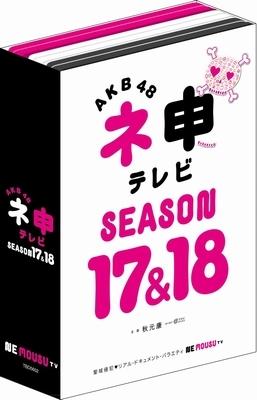 AKB48 ネ申テレビ シーズン17&シーズン18 【5枚組BOX】